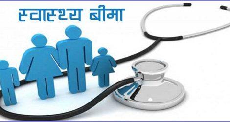 ७७ वटै जिल्लामा स्वास्थ्य बीमा कार्यक्रम लागु गर्न सांसदहरुको माग
