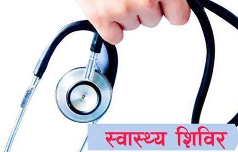 कर्णाली स्वास्थ्य विज्ञान प्रतिष्ठानद्वारा बाजुरा र अछाममा निःशुल्क स्वास्थ्य शिविर सञ्चालन