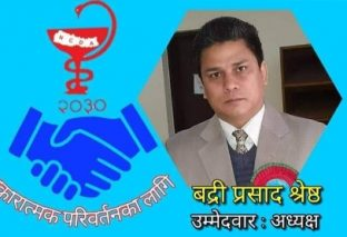 औषधि व्यवसायी संघ काठमाडौंको चुनाव भोली