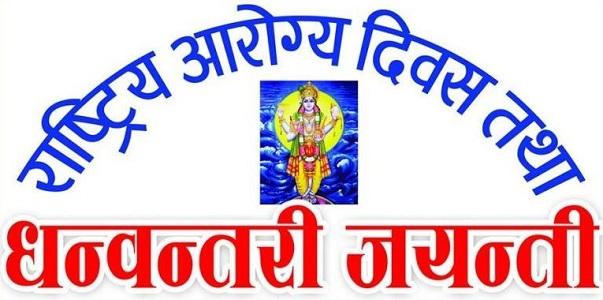 विभिन्न कार्यक्रम गरी राष्ट्रिय आरोग्य तथा धन्वन्तरी जयन्ती दिवस मनाईँदै