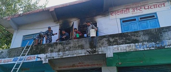 सर्लाही जिल्ला अस्पतालमा आगलागी,७ लाख रुपैँया बराबरको क्षति