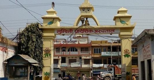 रेबिजको सुईबापत प्रतिबिरामी पाँच सय उठाउँदै लुम्बिनी प्रादेशिक अस्पताल