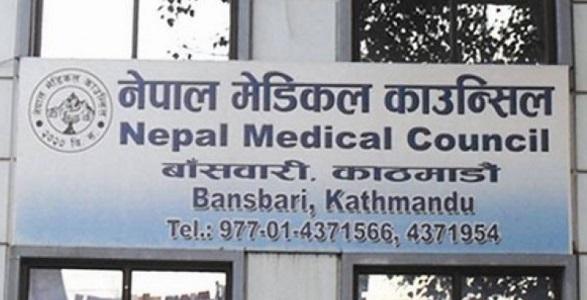 त्रिविबाट सम्बन्धन प्राप्त मेडिकल कलेजका लागि एमबिबिएस र बिडिएस सिट संख्या निर्धारण