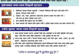 नेपाल आयल निगमको अत्यावश्यक जानकारी